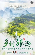 嗨起来!3月9日,盐亭剑河菜花节即将开幕!不容错过!