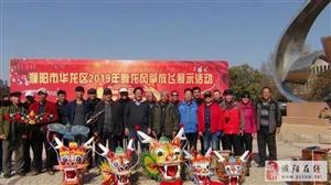 龙乡福彩3d胆码预测二月二舞龙风筝放飞活动在中原文化宫隆重举行