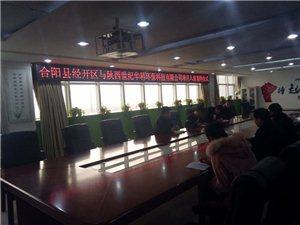 合阳县经开区举行招商项目集中签约仪式