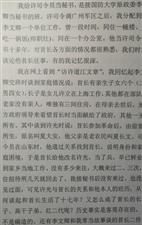 历史的记忆 (许世友将军的秘书刑吉祥大校说)