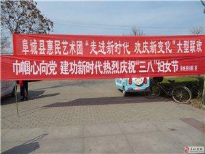 """喜庆""""三*八国际妇女节""""大型联欢会在县城休闲广场举行"""