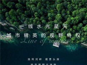 【江山・壹号】一线水光星天,城市精英的视野特权