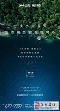 【江山·壹号】一线水光星天,城市精英的视野特权
