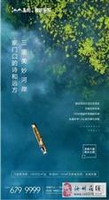 【江山·壹号】三里美妙河岸,家门口的诗和远方