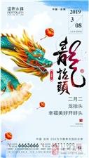 【温泉・水镇】二月二,龙抬头