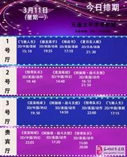 元通电影城3月11日影讯
