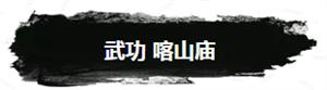 【邰韵古城】历史‖武功县喀山庙