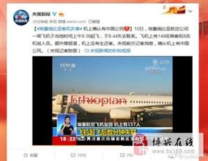 埃塞俄比亚客机失事,无人生还,机上载有157人,有8名中国人……