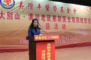 吴阶平医学基金会莅临潢川县开展赋能大别山公益活动!