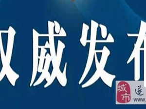 金沙平台网址县市场监督管理局温馨提醒:传销出现新手法  请小心防范