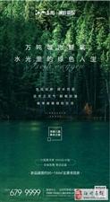 【江山·壹号】万吨城市鲜氧,水光里的绿色人生