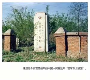 《 寻找新中国第一代飞行员吴正(振)海烈士的家人》