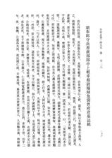光州记忆:在光州活民数百万的知州曾公望