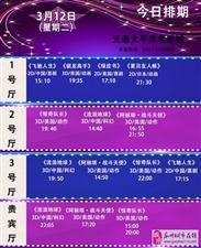 元通电影城3月12日影讯
