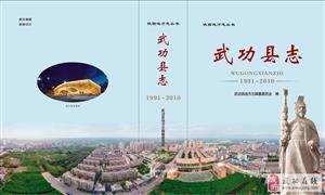 【编辑历程】《武功县志1991~2010》即将出版发行!第四期/董社昌