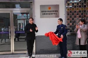 留坝县市场监督管理局消费者权益保护中心揭牌成立