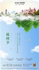 """忠县恒大悦珑湾丨美好的承诺,全都算""""树"""""""