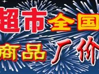 众佰联精品百货直销超市江山旗舰店大回馈!送!送!优惠不断!!!
