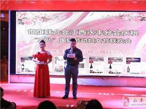 """世旗联合会永丰分会庆祝""""三八""""国际劳动妇女节联欢会"""