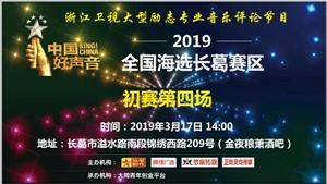 3月17日14点《中国好声音》全国海选长葛赛区初赛第四场比赛