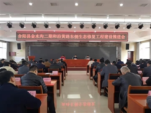 合阳县召开金水沟二期和沿黄路东侧生态修复工程建设推进会