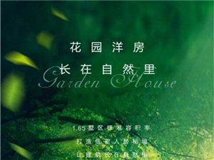 【江山・壹号】花园洋房,长在自然里