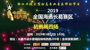3月17日14点《中国好声音》全国海选长葛赛区初赛第四场比赛开始啦!