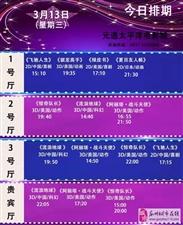 元通电影城3月13日影讯