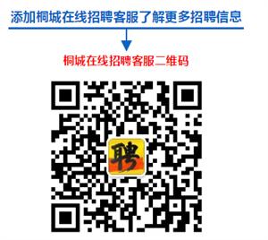 2019年3月12日:桐城100多个职位缺人!找工作的你快看!