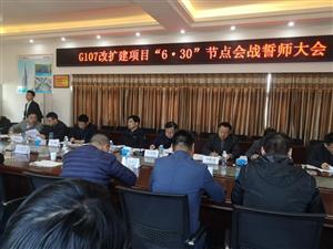 G107��道(��家�-新南�h�)段改�U建工程召�_���鹗��大��