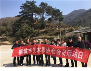 桐城美协会员采风写生活动走进唐湾山区苗尖寨