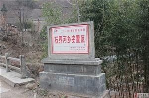 石界河各村地标路标