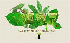 【植树节特别活动】@所有博兴人:你晒绿植我送健康,快快行动吧!