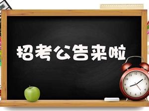 2019年济宁市公务员考试职位表出炉(含面向本土优秀人才招录)!