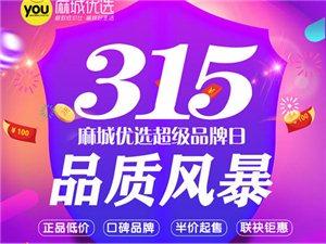 麻城���x315超�品牌日��C品� �L暴!