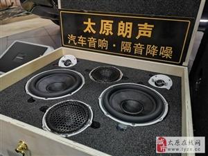 晋中汽车音响改装 太原朗声宝马6系GT改装意大利史泰格MKS