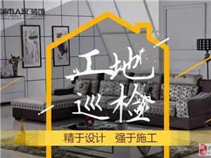 【太原城市人家装饰】工地大巡检,让环保和绿色家装一路前行!!!