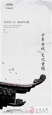 【鑫源・万盛公馆】千年古城 文化重镇