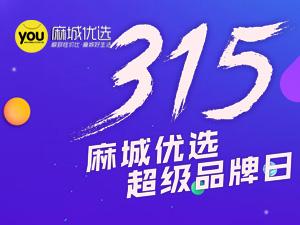 麻城���x315超�品牌日��C品�|�L暴!