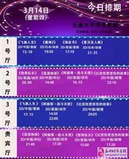 元通电影城3月14日影讯