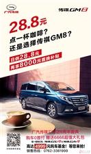 传祺GM8只需日供28.8元,再享8000元置换补贴