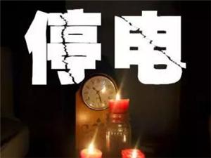 临时停电通告(河东线19#杆)