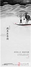 【鑫源・万盛公馆】鹳鱼石斧图
