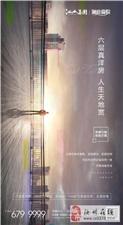 【江山·壹号】六层真洋房,人生天地宽