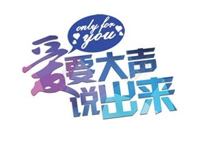 【活动结束-名单公布】3.14白色情人节丨爱就大声说出来