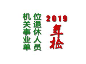 2019年度澄城县机关事业单位退休人员领取养老金资格认证公告