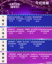 元通电影城3月15日影讯