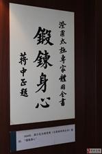 """蒋介石先生为""""太极拳体用全书""""题词!"""