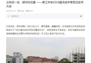 三年磨一剑,励得梅花香 恩江中学2019决战中考百日誓师大会