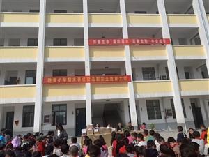 踅孜镇胜淮小学上期期末表优大会